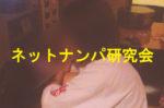 【タップル誕生】ボーイッシュな処女に中出しとハメ撮りをした秋の思ひ出【長崎県】