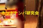 【ペアーズ】濃密度たっぷりないたいけな処女への性教育【岡山県】